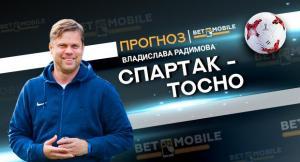Прогноз и ставка на матч «Спартак» — «Тосно» 31 марта