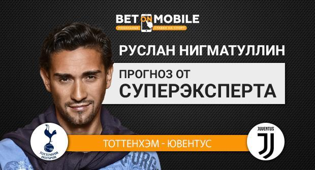 Прогноз на матч Тоттенхэм — Ювентус