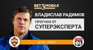 Прогноз и ставка на матч ЦСКА — Лион 8 марта 2018 года