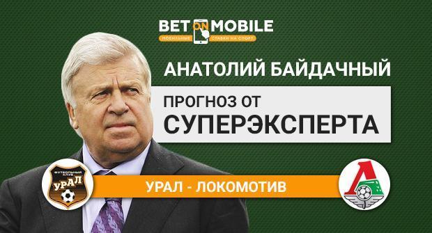 Прогноз и ставка на матч Урал — Локомотив 12 марта