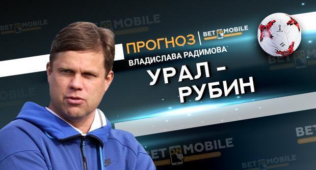 Прогноз и ставка на матч «Урал» — «Рубин» 1 апреля
