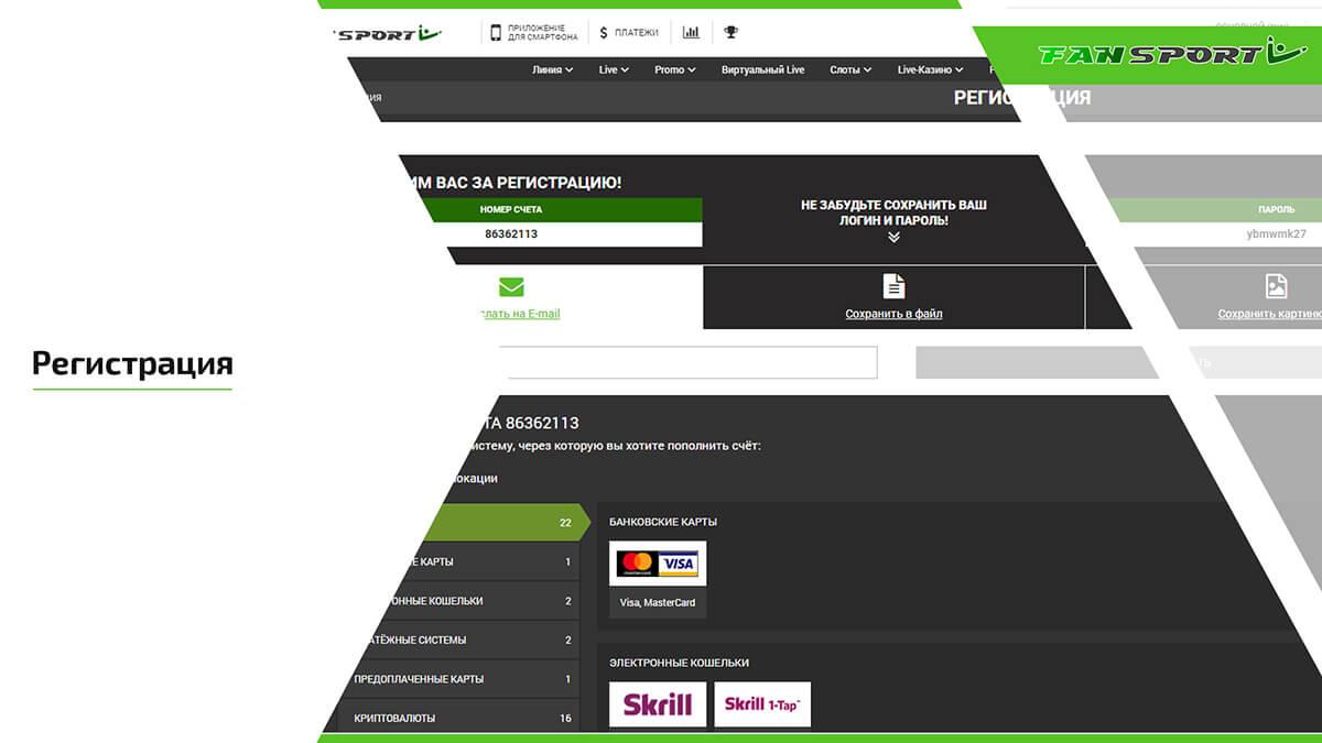 регистрация букмекерская контора fansport