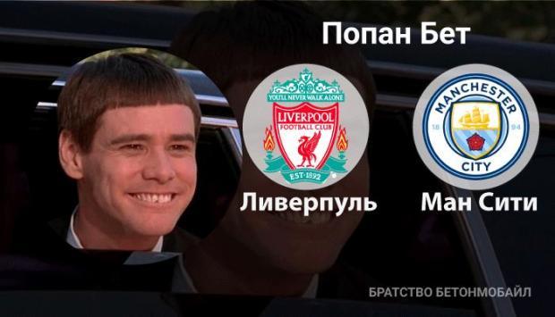 "Прогноз и ставка на игру ""Ливерпуль"" - ""Ман Сити"""