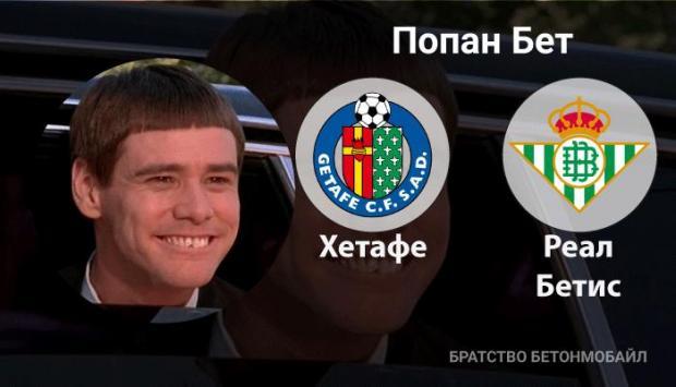 """Прогноз и ставка на игру """"Хетафе"""" - """"Реал Бетис"""""""