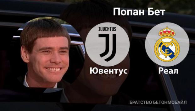 """Прогноз и ставка на игру """"Ювентус"""" - """"Реал"""" 3 апреля"""