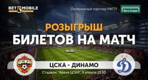 Розыгрыш билетов на матч ЦСКА — «Динамо»