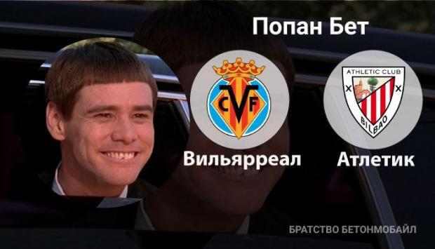 "Прогноз и ставка на игру ""Вильярреал"" - ""Атлетик"""