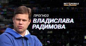 Прогноз и ставка на матч «Локомотив» — «Уфа» 22 апреля