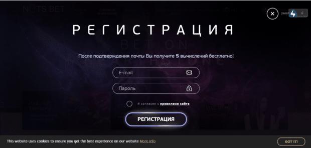 Nutsbet регистрация