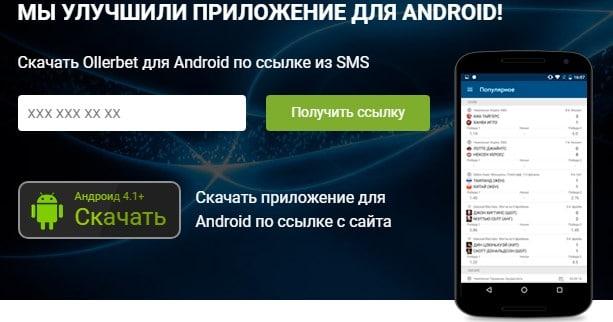 Ollerbet мобильный
