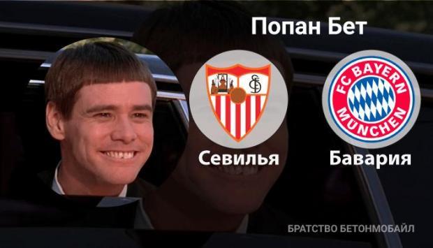 """Прогноз и ставка на игру """"Севилья"""" - """"Бавария"""""""