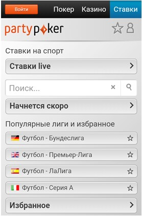 Partypoker мобильная версия