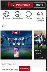 Profit bet мобильная версия