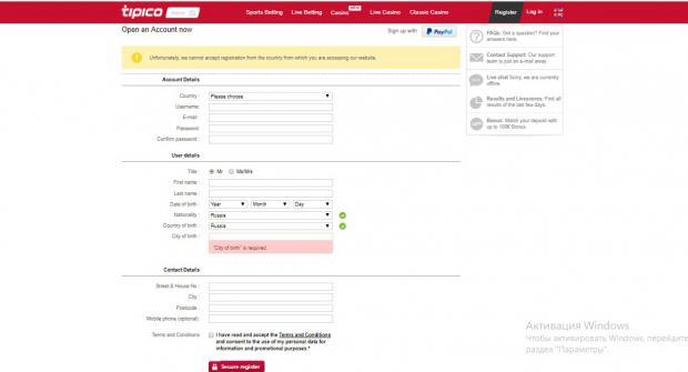 Tipico регистрация