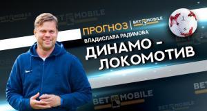 Прогноз на матч «Динамо» — «Локомотив» 14 апреля