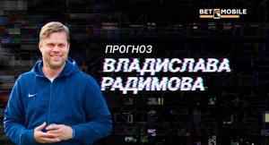 Прогноз и ставка на матч «Краснодар» — «Арсенал» 14 апреля