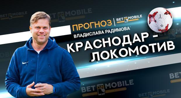 Прогноз и ставка на матч «Краснодар» — «Локомотив» 30 апреля