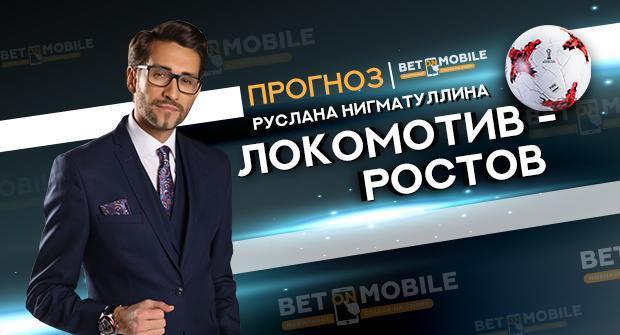 Прогноз на матч «Локомотив» — «Ростов» 8 апреля