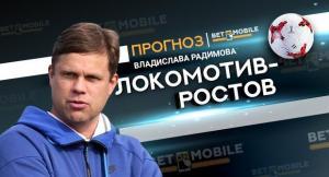 Прогноз и ставка на матч «Локомотив» — «Ростов» 8 апреля