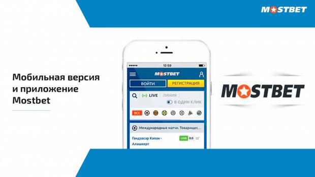 Mostbet мобильная версия