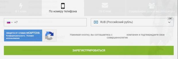 ollerbet регистрация