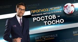 Прогноз и ставка на матч «Ростов» — «Тосно» 29 апреля