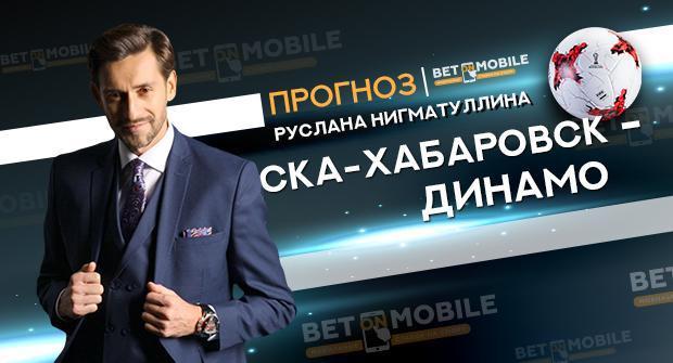 Прогноз и ставка на матч «СКА-Хабаровск» — «Динамо» 22 апреля