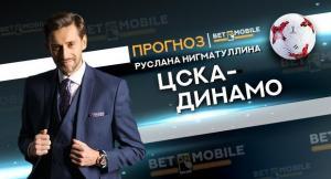 Прогноз и ставка на матч ЦСКА — «Динамо» 9 апреля 2018 года