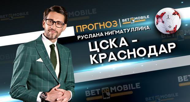 Прогноз на матч ЦСКА — «Краснодар» 22 апреля