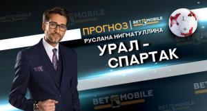 Прогноз и ставка на матч «Урал» — «Спартак» 15 апреля