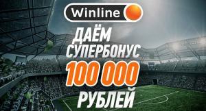 Winline увеличил бонус новым игрокам до 100 тысяч рублей