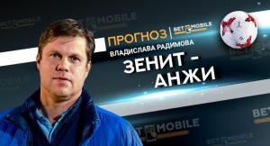 Прогноз и ставка на матч «Зенит» — «Анжи» 14 апреля