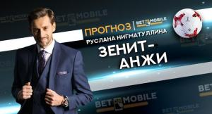 Прогноз на матч «Зенит» — «Анжи» 14 апреля