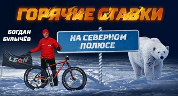 «Леон» разыгрывает фэт-байк и 150 тысяч рублей