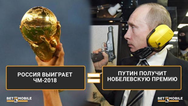1 Путин чемпионат мира 2018