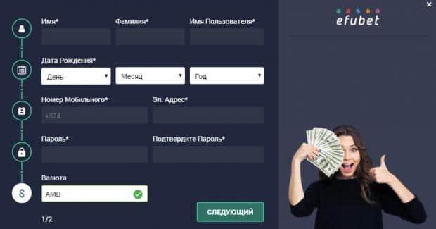 Efubet регистрация