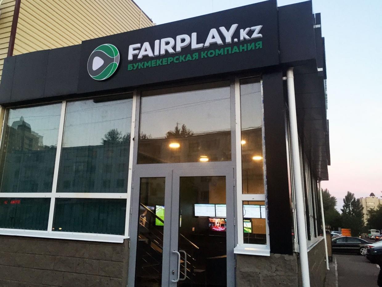 fairplay бк