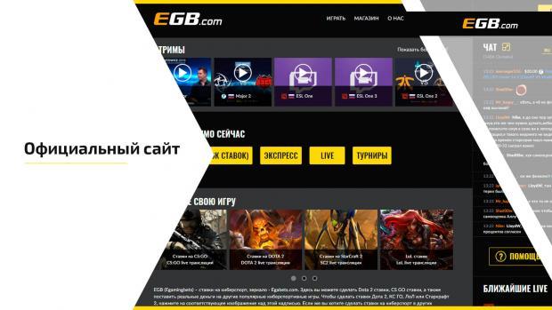 EGB.com сайт