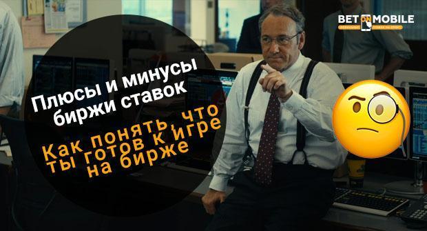 Как устроены биржи ставок
