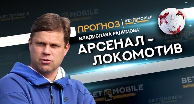 Прогноз и ставка на матч «Арсенал» — «Локомотив» 13 мая