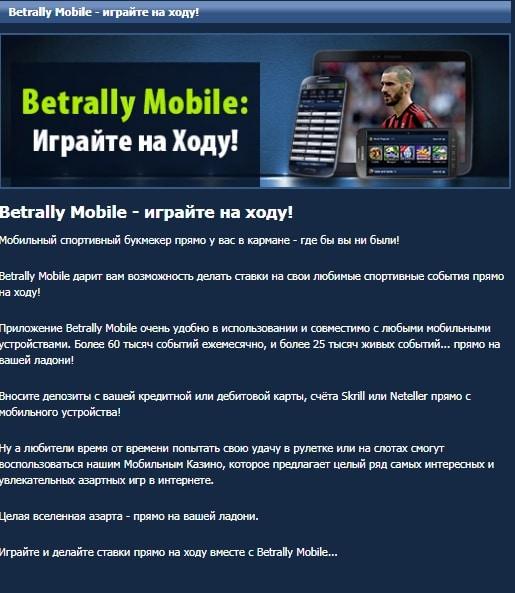бетралли.com мобильный
