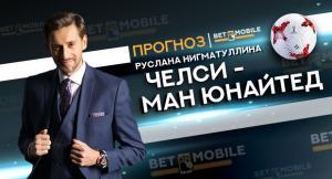 Прогноз на матч «Челси» — «МЮ» 19 мая