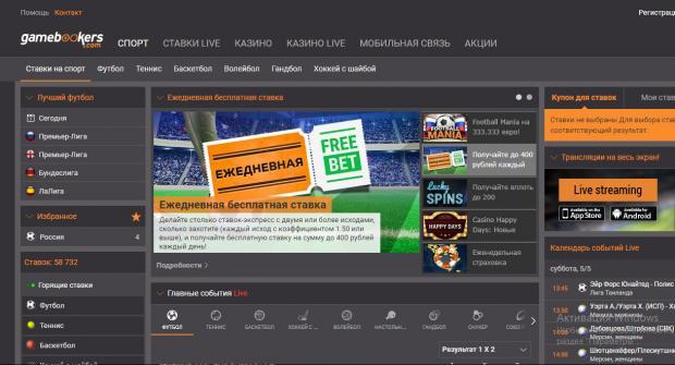 геймбукерс.com сайт