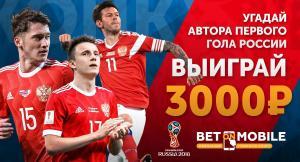 Угадай, кто забьет первый гол в составе сборной России на ЧМ-2018, и получи 3000 ₽