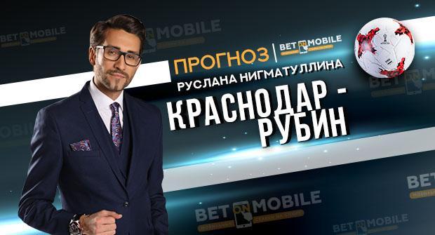 Прогноз и ставка на матч «Краснодар» — «Рубин» 13.05.2018
