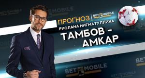 Прогноз и ставка на матч «Тамбов» — «Амкар» 20 мая