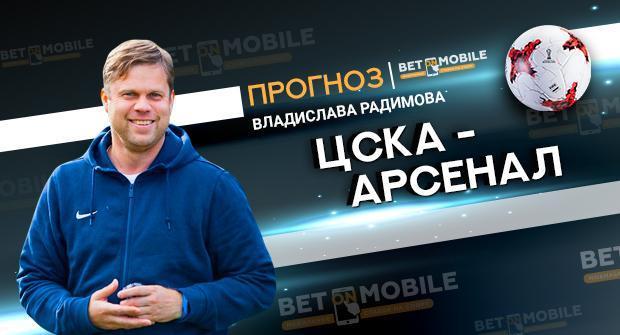 Прогноз и ставка на матч ЦСКА — «Арсенал» 6 мая 2018