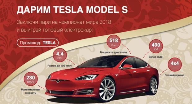 БК «Марафон» разыграет автомобиль Tesla
