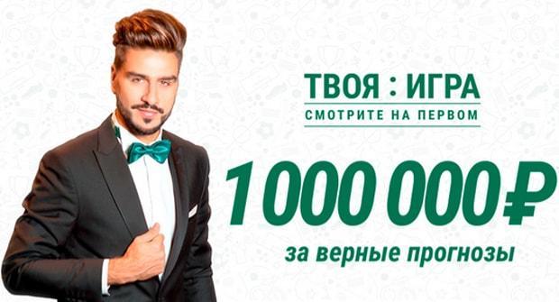 """БК """"Лига Ставок"""" запустила конкурс с призовым фондом 3 млн рублей"""