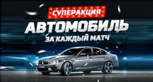 Розыгрыш автомобилей премиум-класса в акции от БК «Леон»